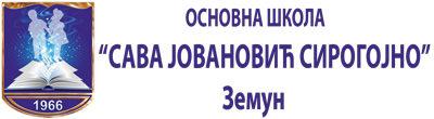"""Основна школа """"САВА ЈОВАНОВИЋ СИРОГОЈНО"""" – Земун"""