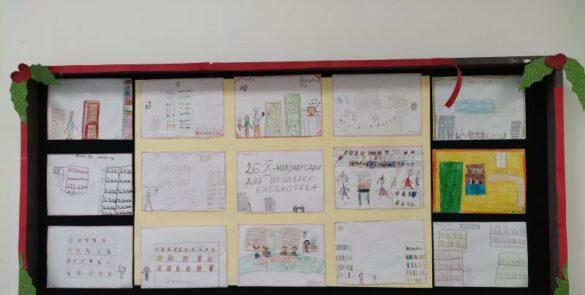 Међународни дан школских библиотека