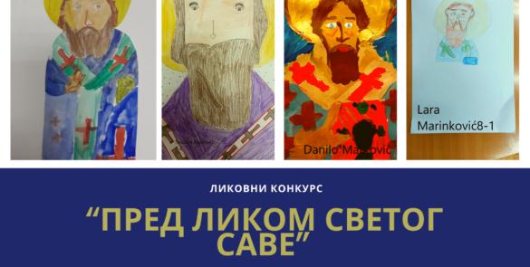 """Ликовни конкурс """"Пред ликом Светог Саве"""""""